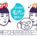 大人気のシートマスク!「毛穴撫子 お米のマスク」たっぷり28枚入り数量限定で再登場