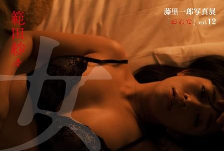 範田紗々、写真家の藤里一郎と2年ぶりの写真展開催