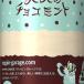 【バレンタイン】HOPPIN'GARAGE 大人のチョコミント数量限定発売