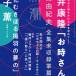 水原希子が新作Netflix映画「彼女」、撮影現場での秘話を語る!