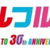 ウルフルズ30周年プレ・イヤースタート! 最新アーティスト写真、過去の名曲30曲のセルフカバーを発表!