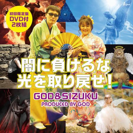 GOD&SIZUKUがオリコンランクイン