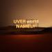 UVERworld、ニューシングル『NAMELY』アートワークが公開