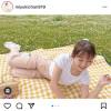 渡辺美優紀、屋外で気持ちよさそうなピクニックショット公開!「一緒にゴロゴロしたいなぁ」