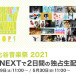 ドリカム、GLAY、桜井和寿、リトグリら総勢30組以上が出演『日比谷音楽祭2021』をU-NEXT独占でライブ配信決定!メイン3ステージをマルチアングル配信。実行委員長・亀田誠治のコメントも到着