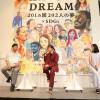 スペシャルサポーターAIが登場!「WE HAVE A DREAM 201カ国202人の夢×SDGs」プロジェクトのため制作中の未発表曲のワンフレーズをアカペラでサプライズ披露!