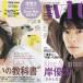 白石麻衣が雑誌「with」でミーアキャットと初共演!インタビューでは「可愛い」について語る!
