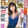 西野七瀬が雑誌「FLASH」に登場!全10ページのグラビア&インタビューを掲載!