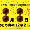 祝日「山の日」の移動に合わせ「きのこの山」が3度目の記念日申請を実施!記念日登録数がまさかの日本一に!