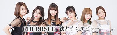 『CHERRSEE』5thシングル『BiBiDi BaBiDi Boo』リリース独占インタビュー