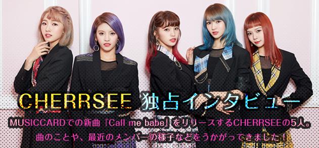 『CHERRSEE』初のMUSICCARDでの新曲『Call me babe』リリース独占インタビュー