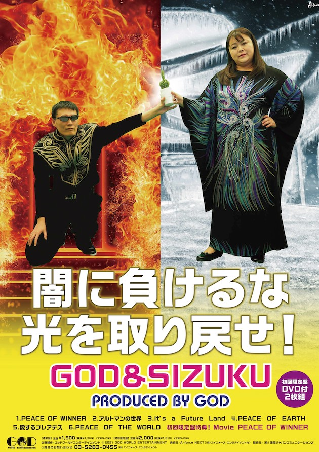 GOD&SIZUKU ユニットでメジャーデビュー