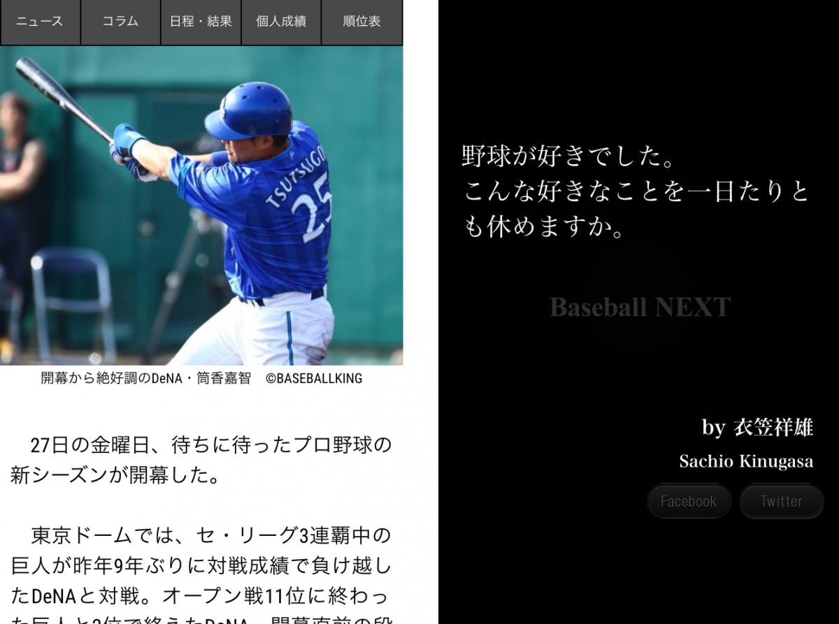 アプリの神様 プロ野球の今が分かる 欲しい情報がすべて網羅された