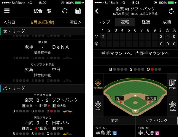 野球 速報