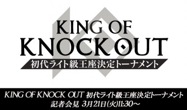 KNOCK OUT キックボクシング