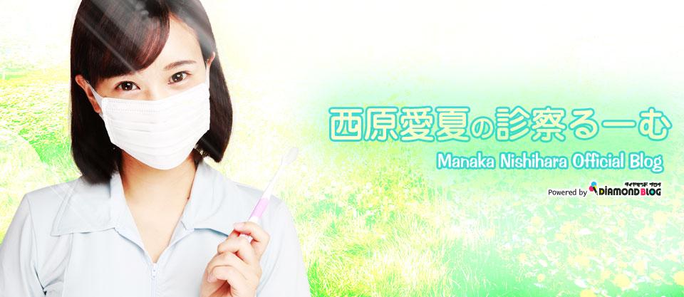 西原愛夏の画像 p1_10