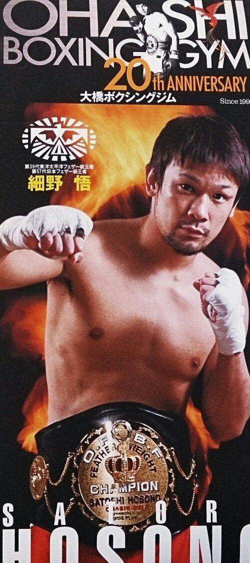 細野悟 防衛戦! | 大橋秀行(日本プロボクシング協会会長) official ブログ by ダイヤモンドブログ