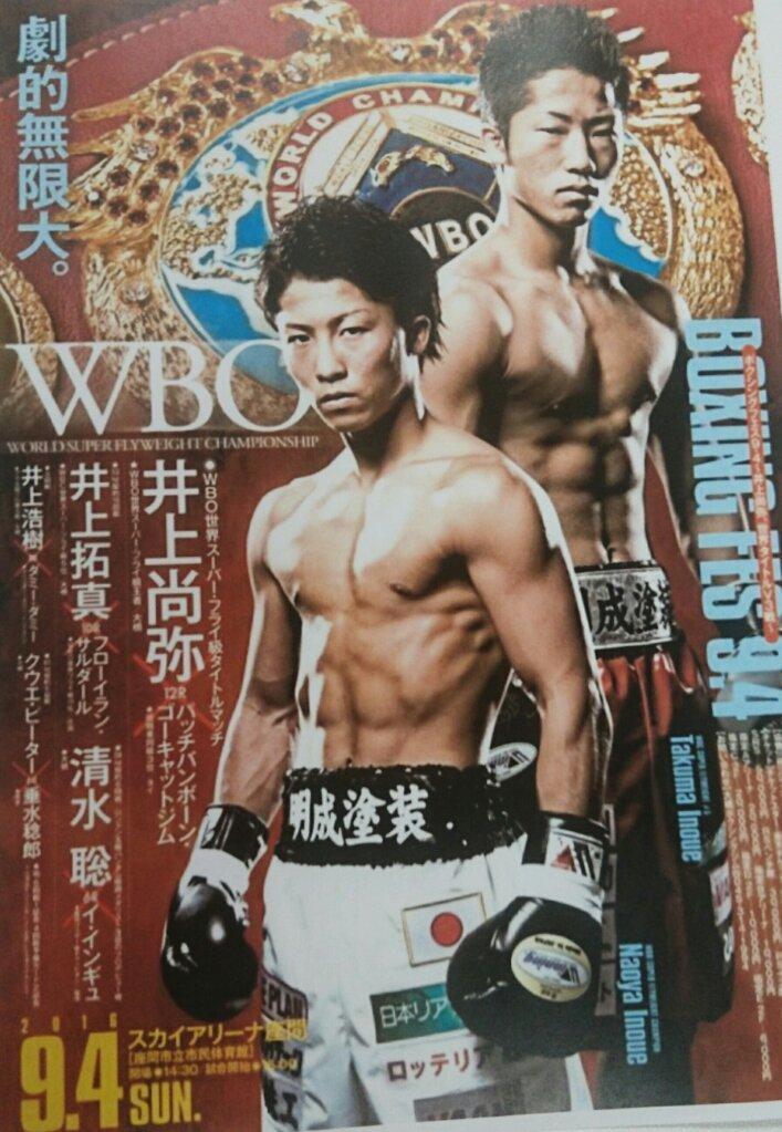 大橋秀行(日本プロボクシング協会会長)オフィシャルブログ