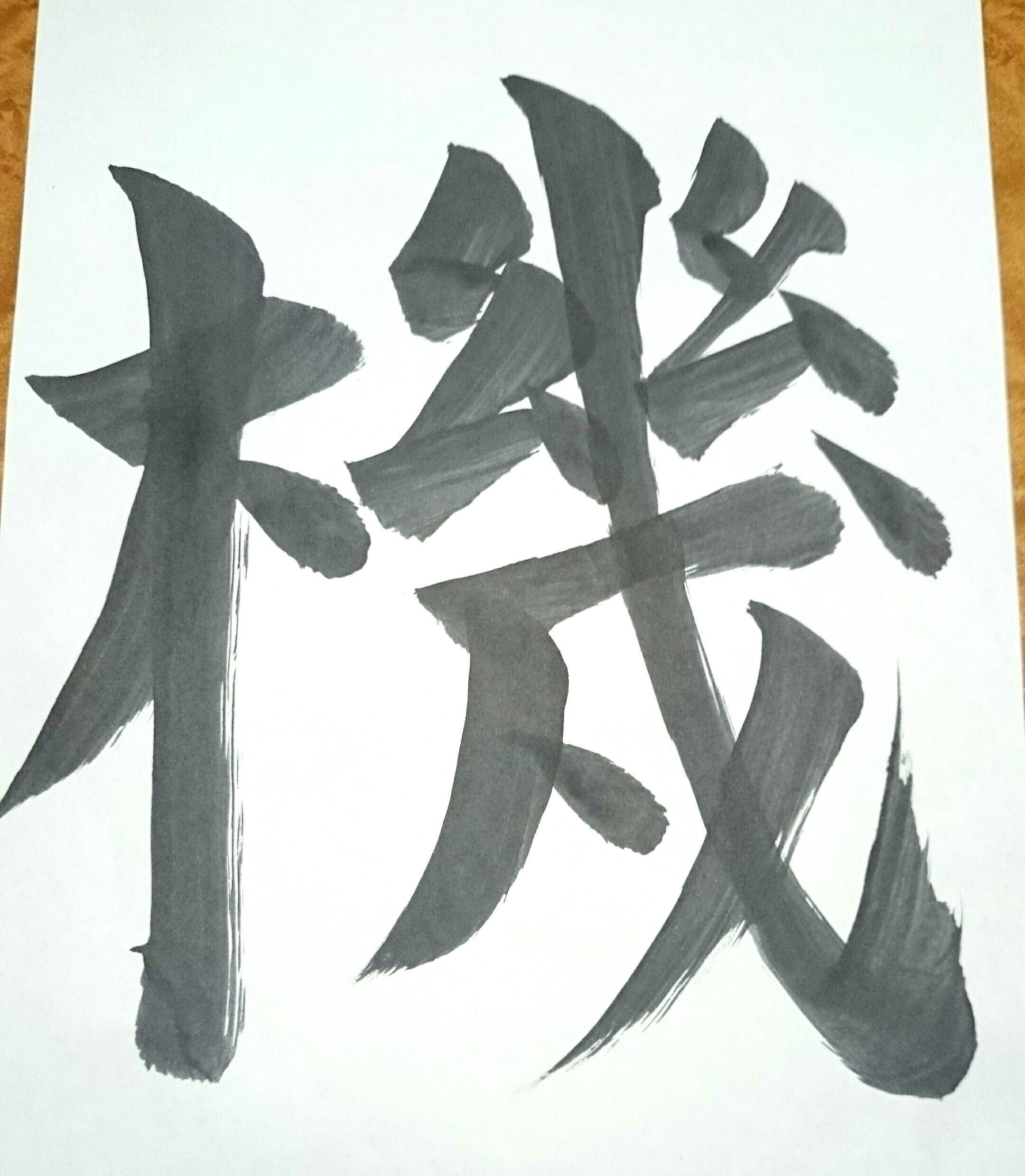 石毛宏典の画像 p1_26