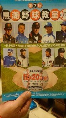 部活動   市立銚子高校