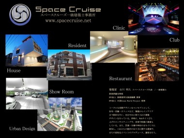 spacecruise