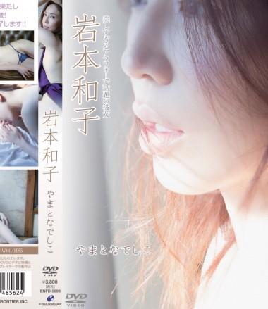 岩本和子の画像 p1_26