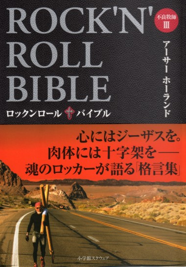 ROCK'N'ROLL_BIBLE_a