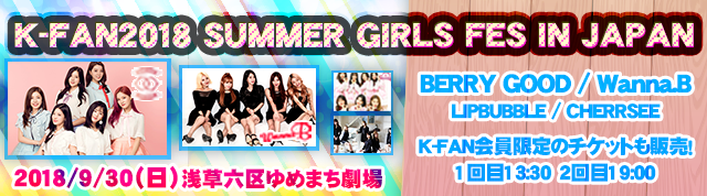 K-FAN2018 SUMMER GIRLS FES IN JAPAN