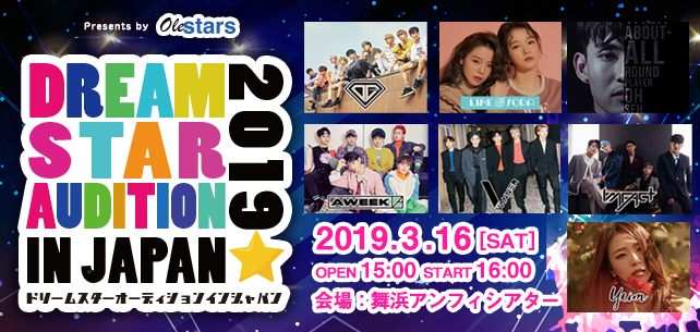 dreamstar-audition inJAPAN 2019