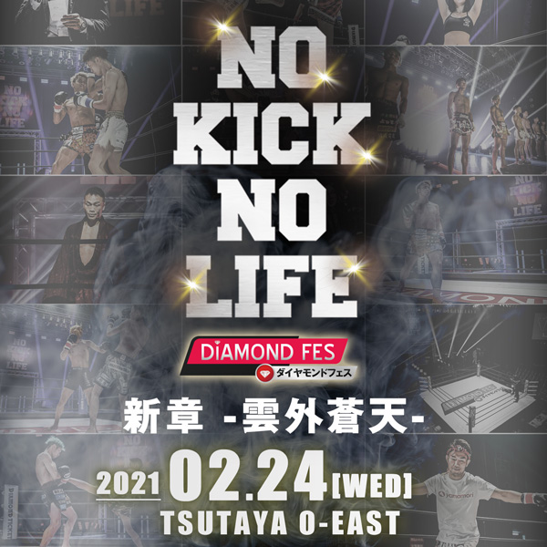 NO KICK NO LIFE 新章-雲外蒼天- X DIAMOND FES