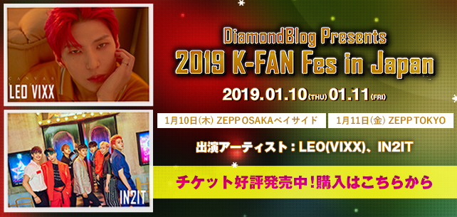 DiamondBlog Presents 2019 K-FAN Fes in Japan オフィシャルサイト