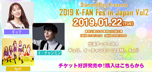 DiamondBlog Presents 2019 K-FAN Fes in Japan Vol2 オフィシャルサイト