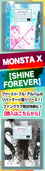 MONSTA X 1st Album Repackage [SHINE FOREVER]MONBEBE JAPAN OFFICIAL SHOPでオリジナル特典付きで発売!